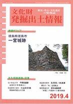文化財発掘出土情報2019年4月号(通巻455号)