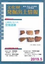 文化財発掘出土情報2019年5月号(通巻456号)