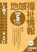 地域福祉情報2019年5月号(通巻324号)