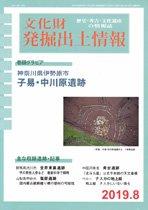 文化財発掘出土情報2019年8月号 (通巻459号)