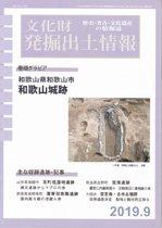 文化財発掘出土情報2019年9月号(通巻460号 )