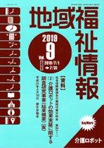 地域福祉情報2019年9月号(通巻328号)