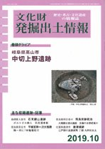 文化財発掘出土情報2019年10月号(通巻461号 )
