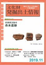 文化財発掘出土情報2019年11月号(通巻462号 )