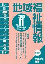 地域福祉情報2019年11月号(通巻330号 )