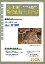文化財発掘出土情報2020年1月号(通巻464号 )