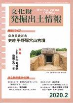 文化財発掘出土情報2020年2月号(通巻465号 )