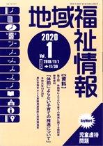 地域福祉情報2020年1月号(通巻332号 )