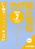 地域福祉情報2020年2月号(通巻333号 )