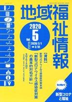 地域福祉情報2020年5月号(通巻336号 )