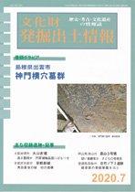 文化財発掘出土情報2020年7月号(通巻470号)