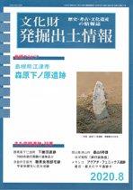 文化財発掘出土情報2020年8月号(通巻471号)