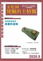 文化財発掘出土情報2020年9月号(通巻472号)
