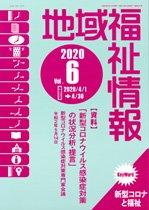 地域福祉情報2020年6月号(通巻337号 )