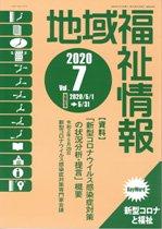 地域福祉情報2020年7月号(通巻338号 )