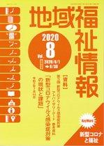 地域福祉情報2020年8月号(通巻339号 )