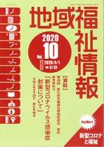 地域福祉情報2020年10月号(通巻341号 )