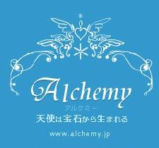 ☆Alchemy☆ アルケミー 天使は宝石から生まれる