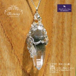 ガネーシュ ヒマラヤ産 水晶&宝石質(トパーズ&シトリン) シルバーペンダント