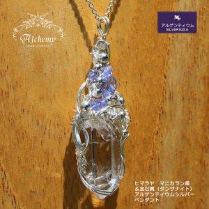 ヒマラヤ パールバティ マニカラン産 水晶 & 宝石質(タンザナイト&トパーズ) シルバーペンダント