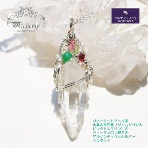 ガネーシュヒマラヤ産 水晶 ハトホル女神の豊穣のペンダント 宝石質ジェムシリカ他 シルバー