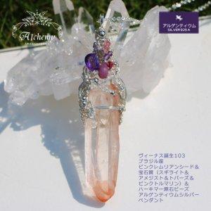 ヴィーナス誕生 103 ピンクレムリアンシード & 宝石質(スギライト&アメジスト他)ハーキマー シルバーペンダント