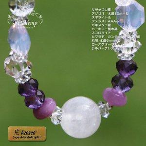 アゾゼオ アゼツライト&宝石質(スギライト&スコロライト他)&パキスタン産ハーキマー型水晶 シルバーブレスレット