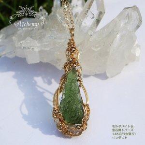 モルダバイト原石 & 宝石質トパーズ 14KGF(金張り) ペンダント