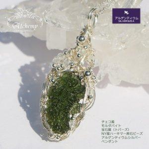 モルダバイト原石 & 宝石質(トパーズ) シルバーペンダント