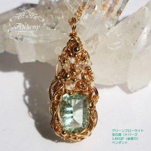 フローライト &宝石質トパーズ 14KGF(金張り)ペンダント