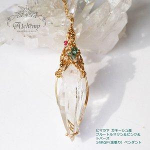 ヒマラヤ ガネーシュ産 水晶 &宝石質ブルートルマリン&ピンク 14KGF(金張り) ペンダント