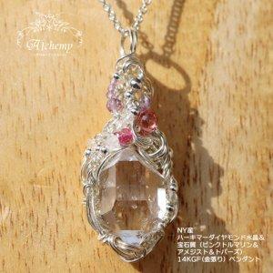 NY産 ハーキマーダイヤモンド & 宝石質(ピンクトルマリン&アメジスト) シルバーペンダント