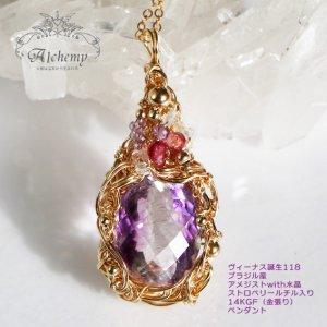 ヴィーナス誕生118 アメジスト水晶 with ストロベリールチル 宝石質アメジスト他 14KGF(金張り)ペンダント