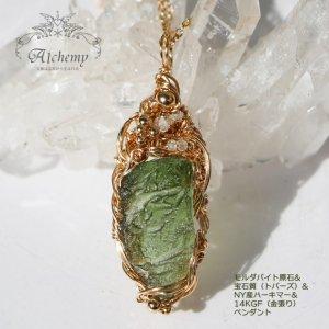 モルダバイト原石 & 宝石質トパーズ 14KGF(金張り)ペンダント