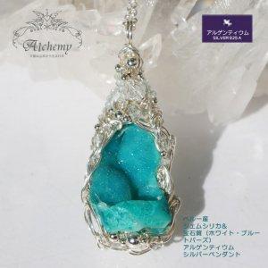 ペルー産 ジェムシリカ&宝石質(ブルー・ホワイト トパーズ)&NYハーキマー シルバーペンダント