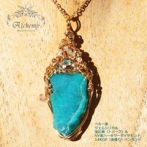 ジェムシリカ & 宝石質(ブルー・ホワイト トパーズ)14KGF(金張り)ペンダント