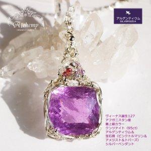 ヴィーナス誕生127 最上級カラー クンツァイト(95ct) &宝石質(ピンクトルマリン他) シルバーペンダント