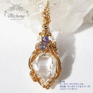 NY産 ハーキマーダイヤモンド & 宝石質(タンザナイト&トパーズ) 14KGF(金張り)ペンダント