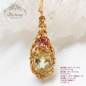 宝石質イエローゴールド クンツァイト13ct&宝石質トパーズ 14KGF(金張り)ペンダント