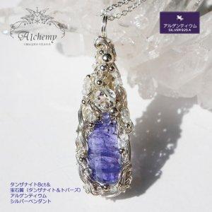 宝石質タンザナイト8ct &(宝石質タンザナイト&トパーズ) シルバーペンダント