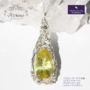 イエローゴールドクオーツ & 宝石質(トパーズ) シルバーペンダント