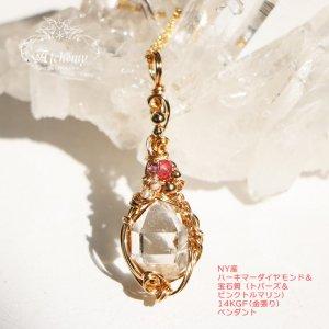 ミニサイズ NY産 ハーキマーダイヤモンド &宝石質ピンクトルマリン&アメジスト 14KGF(金張り)ペンダント