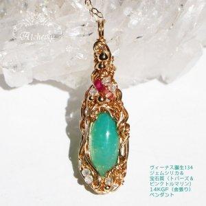 ヴィーナス誕生134 ペルー産ジェムシリカ & 宝石質(ピンクトルマリン&トパーズ) 14KGFペンダント