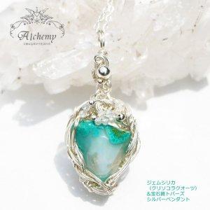 クリソコラ 水晶 & 宝石質トパーズ シルバーペンダント