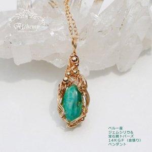 ジェムシリカ & 宝石質トパーズ 14KGF(金張り)ペンダント