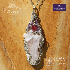 ピンクカルサイト結晶 & 宝石質ピンクトルマリン&トパーズ シルバーペンダント