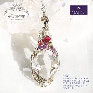 NY産 ハーキマーダイヤモンド&ピンクトルマリン&アメ ペンダント