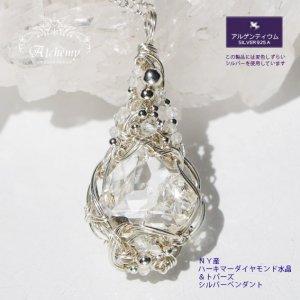 NY産 ハーキマーダイヤモンド(ツイン)&宝石質トパーズ シルバーペンダント