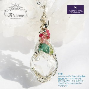 NY産ハーキマーダイヤモンド(虹)&ブルートルマリン&ピンクトルマリン シルバーペンダント