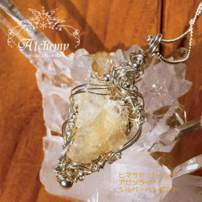 ヒマラヤ産 ゴールド アゼツライト(水晶)&シトリン シルバー ペンダント (証明書付き)